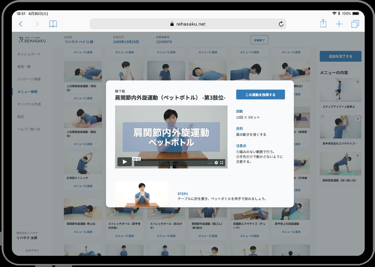 タブレットで利用した場合のリハサクのサービス画像です。